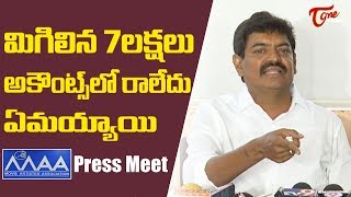 Sivaji Raja Controversial Press Meet | MAA Elections 2019 | TeluguOne - TELUGUONE