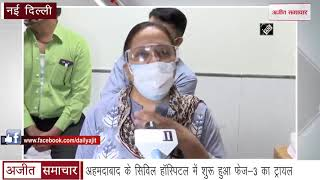 Video:कोरोना वैक्सीन का  अहमदाबाद के सिविल हॉस्पिटल में शुरू हुआ फेज-3 का ट्रायल