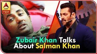 Meri Ammi Ke Jaane Ke Baad Salman Khan Sahab Ne Mujhe Message Kia: Zubair Khan - ABPNEWSTV