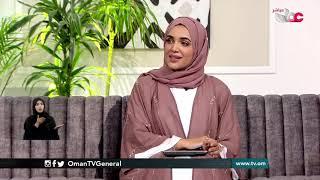 المرأة العمانية إنجازات متواصلة