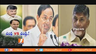 AP CM Chandrababu Naidu VS TRS CM KCR In Telangana Elections 2018 | Spot Light | iNews - INEWS