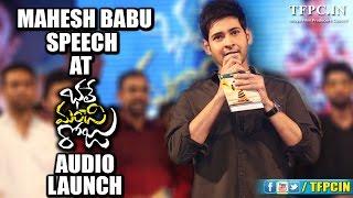 Mahesh Babu Speech At Bhale Manchi Roju Movie Audio Launch   TFPC - TFPC
