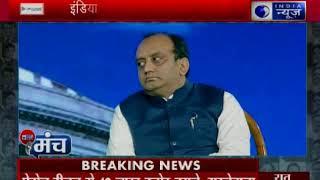 India News Manch: हमारी सरकार में 2 लाख करोड़ बैंको का NPA था - रणदीप सुरजेवाला - ITVNEWSINDIA