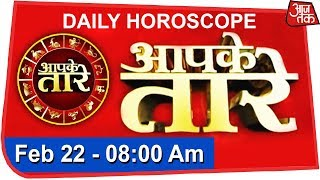 Aapke Taare | Daily Horoscope | February 22, 2019 - AAJTAKTV