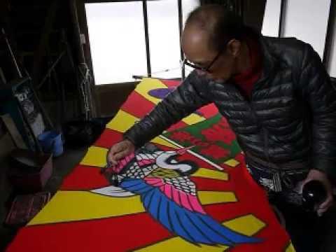 『萬祝式大漁旗』 宮澤紀年