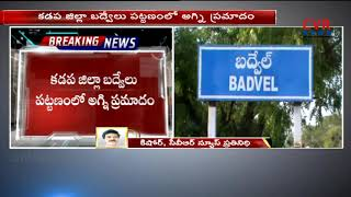 Massive Fire Mishap in Kadapa District | Badvel | Short Circuit | 80 Lakhs Asset Loss | CVR NEWS - CVRNEWSOFFICIAL