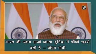video : भारत की अक्षय ऊर्जा क्षमता दुनिया में चौथी सबसे बड़ी है - पीएम मोदी