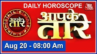 Aapke Taare | Daily Horoscope | August 20 | 8 AM - AAJTAKTV