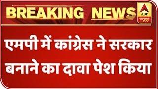 Madhya Pradesh: Kamal Nath stakes claim to form government - ABPNEWSTV