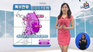 [날씨정보] 07월 12일 11시 발표_수화방송