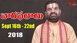 Vaara Phalalu | Sept 16th to Sept 22nd 2018 | Weekly Horoscope 2018 | TeluguOne - TELUGUONE