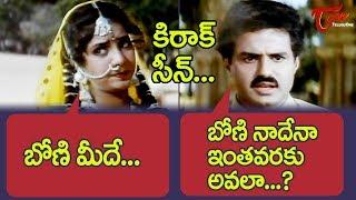 ఇంతవరకు బోణి అవలా..!! నీదే బోణి... | Divya Bharati and Balakrishna Kirak Scene | TeluguOne - TELUGUONE