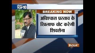Shiv Sena will vote against the No Confidence Motion in Lok Sabha tomorrow - INDIATV