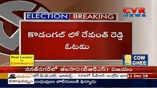 కొడంగల్ లో రేవంత్ రెడ్డి ఓటమి | Revanth Reddy lost in Kodangal | CVR News - CVRNEWSOFFICIAL