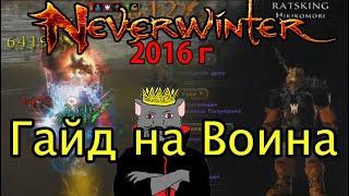 Neverwinter Online – (М10) Гайд-билд на воина-стража - мастер меча (Завоеватель)
