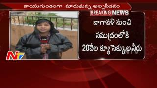 Heavy Rainfall in AP & Telangana || Rains to Continue in Northeast India for Next 48 Hours || NTV - NTVTELUGUHD
