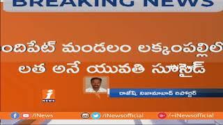 ప్రియుడు మోసం చేశాడని యువతి ఆత్మహత్య In Lakkampalli | Nizamabad | iNews - INEWS