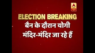 Duration of ban on Mayawati ends, BSP chief attacks UP CM Yogi Adityanath - ABPNEWSTV