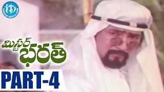 Mr Bharath Movie Part 4 || Sobhan Babu, Suhasini, Sharada || Raja Chandra || Ilayaraja - IDREAMMOVIES