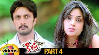 Kiccha Telugu Full Movie HD | Sudeep | Ramya | Rangayana Raghu | Harikrishna | Part 4 | Mango Videos - MANGOVIDEOS
