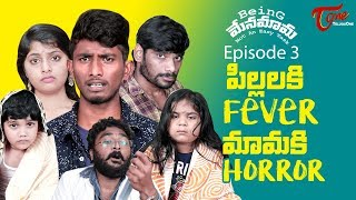 Being Menamama | Telugu Comedy | Epi #3 | Pillalaki Fever Mamaki Horror | by Nagendra K | TeluguOne - TELUGUONE
