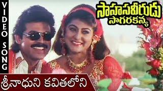 Sahasa Veerudu SagaraKanya Song | Srinathuni Kavithaloni Video Song |  Venkatesh  |  Shilpa Shetty - RAJSHRITELUGU