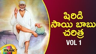 Sai Baba Devotional Songs | Sri Shiridi Sai Charitra Vol 1 | Telugu Devotional Songs | Mango Music - MANGOMUSIC