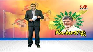 గుంటూరోళ్ళు : AP CM Chandrababu Naidu To Attend Janmabhoomi Maa Vooru Program  | CVR News - CVRNEWSOFFICIAL