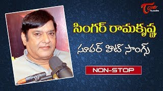 Singer Ramakrishna Super Hit Songs | Evergreen Hit Telugu Movie Video Songs Jukebox | TeluguOne - TELUGUONE