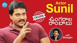 Actor Sunil Exclusive Interview || #UngaralaRambabuMovie || Talking Movies With iDream - IDREAMMOVIES