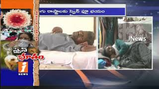 Swine Flu Fears People in Warangal | Report From MGM Hospital | iNews - INEWS