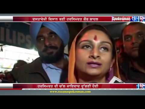 <p>Union cabinet Minister Harsimrat Kaur Badal and her Husband Sukhbir Badal have said in their affidavits filed withe Election Commission that the duo has assets worth 102 Crore rupees.</p>