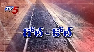 Coal Deficit Effect To Uninterrupted Power Supply In AP : TV5 News - TV5NEWSCHANNEL