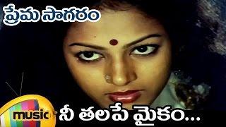 Nee Thalape Maikam Telugu Video Song | Prema Sagaram Full Video Songs | Saritha | Mango Music - MANGOMUSIC