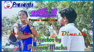 #shortfilms#Telugulatest//  Lover's day Telugu short film// Director by  Praveen Macha.. - YOUTUBE
