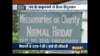 Baby-selling racket: Nun confesses selling babies in Ranchi's Missionary of Charity - INDIATV