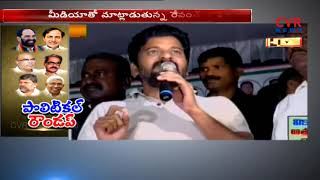 Revanth Reddy Speech after release from Custody | Revanth Reddy Seems Angry Over Arrest | CVR News - CVRNEWSOFFICIAL