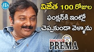 VV Vinayak About Vijetha Movie 100 Days Function || #KhaidiNo150 || Dialogue With Prema - IDREAMMOVIES
