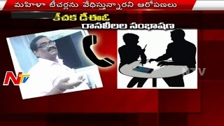 DEO Sexual Harassment Caught On Phone | Kurnool Dist Education Officer Harasses Lady Teachers | NTV
