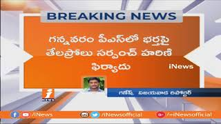 Telaprolu Sarpanch Harini Kumari Files Complaint Against Her Husband Ramakrishna | Guntur | iNews - INEWS