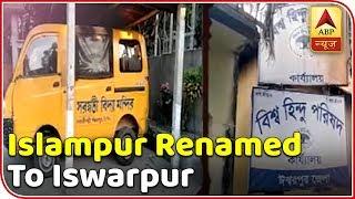 West Bengal's Islampur renamed to Iswarpur? - ABPNEWSTV
