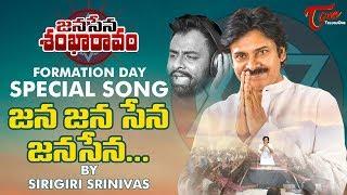 Janasena Songs శంఖారావం 3rd Single Lyrical Video by Sirigiri Srinivas | Pawan Kalyan Fan - TeluguOne - TELUGUONE