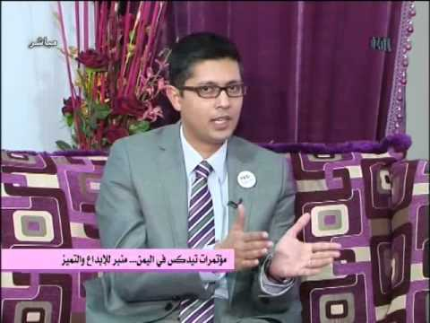 مؤتمرات تيدكس في اليمن .. منبر الابداع و التميز 27-08-2014