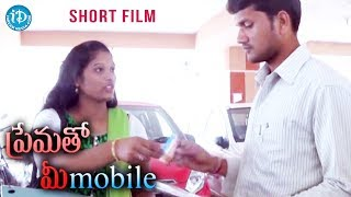 Prematho Mee Mobile - Latest Telugu Short Film 2018 || Directed By TTR - YOUTUBE