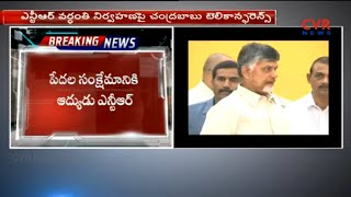CM Chandrababu Naidu Teleconference | NTR Vardhanthi on Jan 18th | CVR News - CVRNEWSOFFICIAL