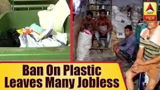 Maharashtra: Ban on plastic leaves many jobless - ABPNEWSTV