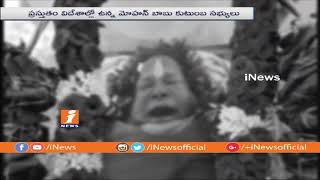 Mohan Babu Mother Laxmamma Passes Away | Funeral To Be Held at Tirupati | iNews - INEWS