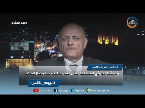 اليوم الثامن | علي الخلاقي: مليشيا الحوثي استغلت اتفاق السويد لتثبيت الوضع القائم