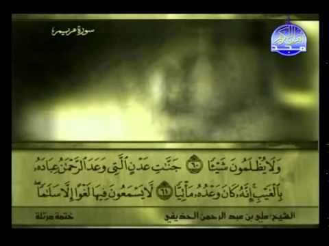 الجزء السادس عشر (16) من القرآن الكريم بصوت الشيخ علي الحذيفي
