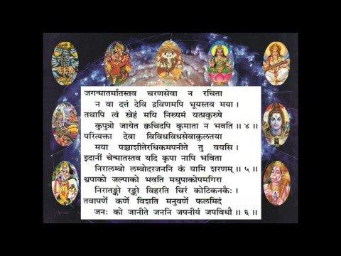 Durga Saptashati – Apradh Kshamapan Stotra (Pujaa.se )